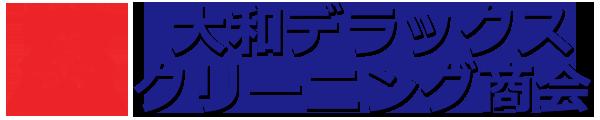愛知県あま市甚目寺 大和デラックスクリーニング商会